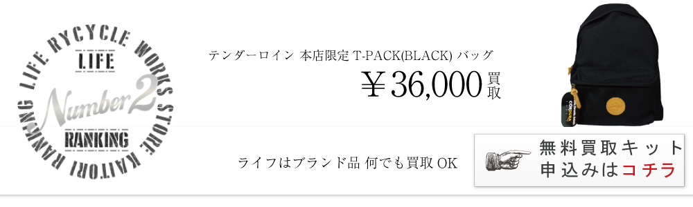 本店限定T-PACK(BLACK) バッグ / 梨花さん使用モデル 3.6万円買取