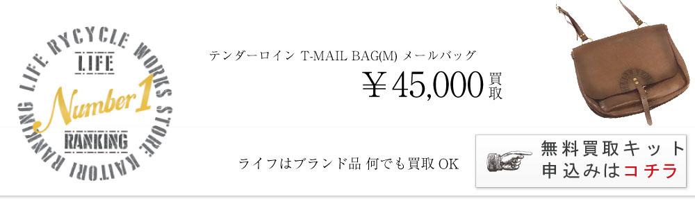 テンダーロインT-MAIL BAG 高価買取