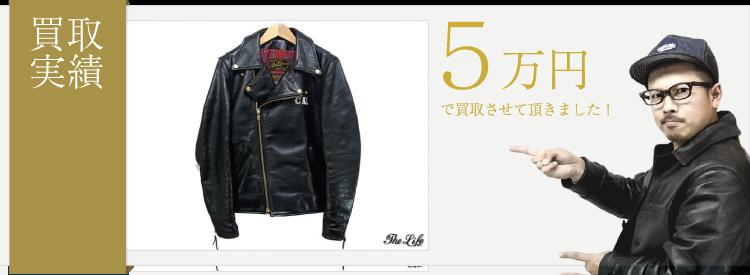 CALEEキャリー×VANSONバンソン レザーダブルライダースジャケット36を5万円で買取させて頂きました。