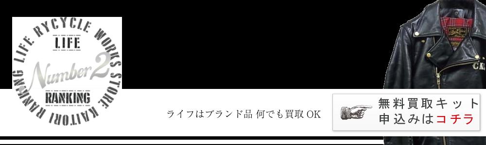 ×VANSONバンソン ダブルライダースジャケット 5万円買取