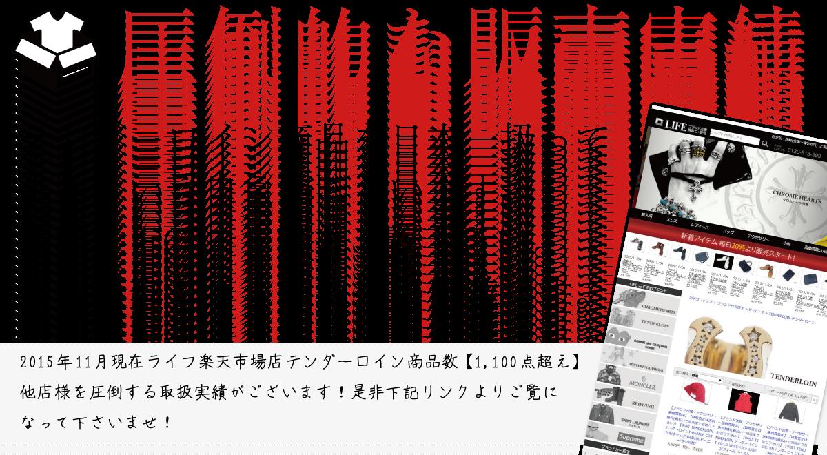 テンダーロイン通販情報紹介ページテンプレート