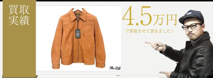 COOTIEクーティーDIRTY DOZEN/レザージャケットM/BRN/CTE-14S207を4.5万円で買取させて頂きました。