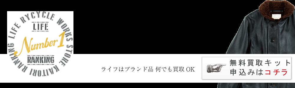 レザーN-1デッキジャケット / Commodore Deck Jacket  7万円買取