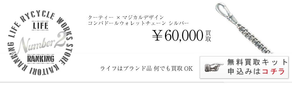 ×マジカルデザイン コンパドールウォレットチェーン 6万円買取