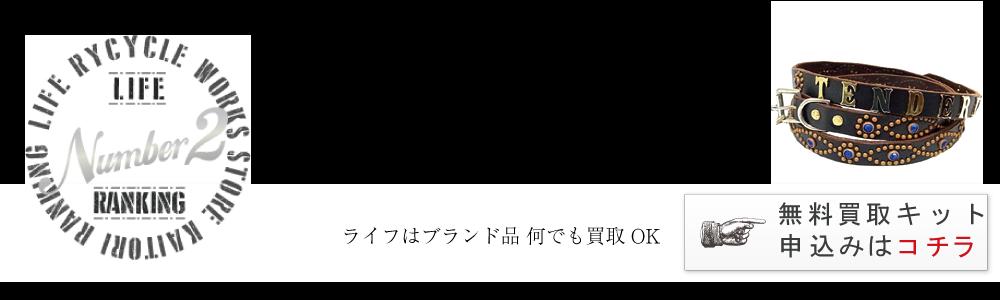 HTC×PORTER 本店限定T-STUD 1stスタッズナローベルト 5万円買取