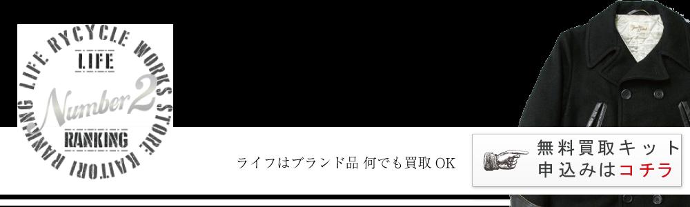 08AW T-RAIL COAT Pコート ブラック SIZE:XS 10万円買取