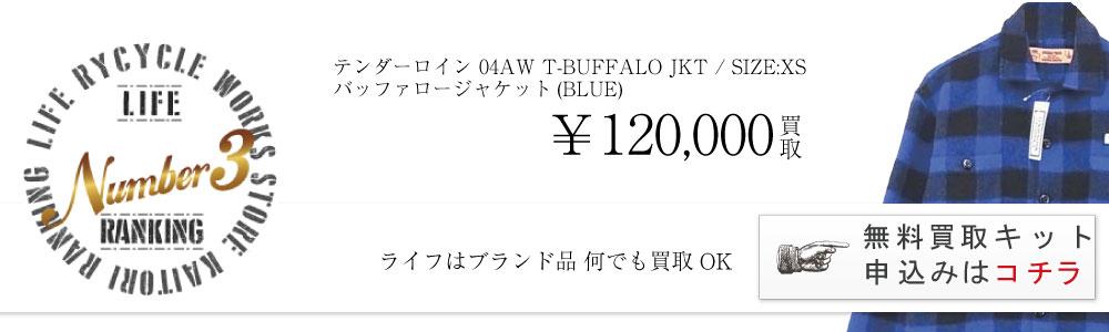 04AW_T-BUFFALO_JKT_BLUE_XS