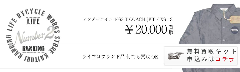 テンダーロイン 16SS T-COACH JKT コーチジャケット 高価買取中