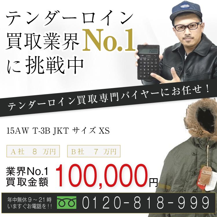 テンダーロイン高価買取 T-3B JKTミリタリージャケット高額査定