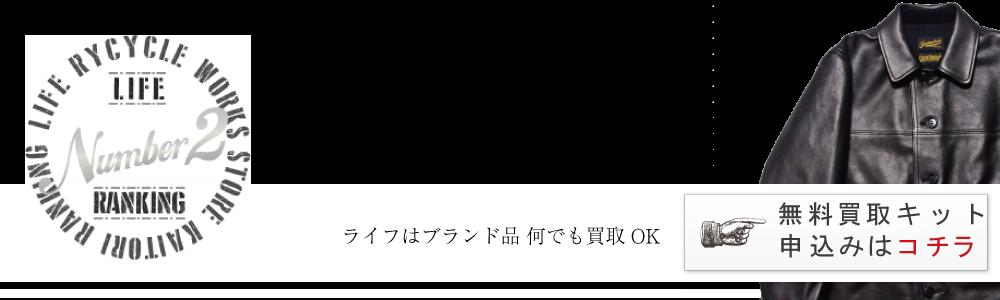 09AW T-HIDE ホースハイドレザージャケット SIZE:XS 10万円買取
