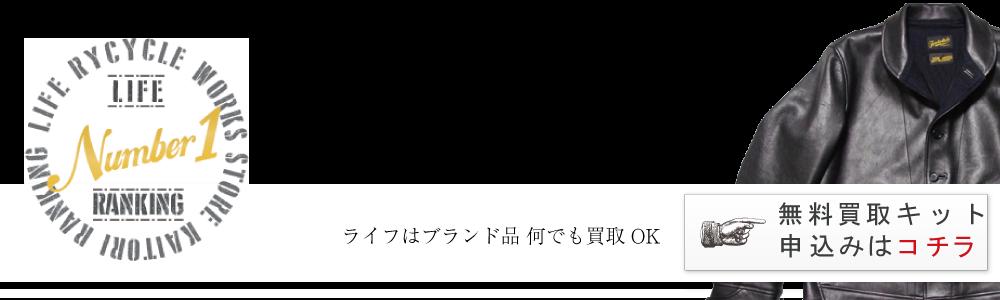 13AW T-HIDE S ホースハイドレザーレザージャケット ショールカラー SIZE:XS 10万円買取
