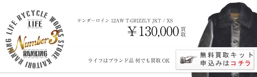 T-GRIZZLY_JKT_XS