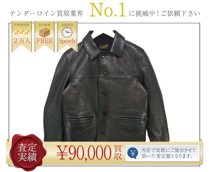 テンダーロイン高価買取!T-HIDEレザージャケット高額査定!