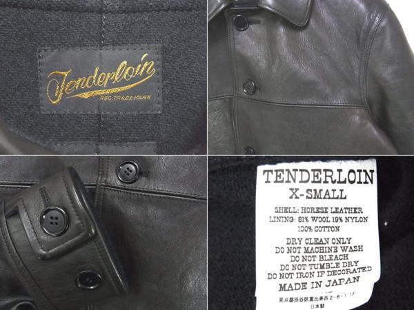 テンダーロインレザージャケット他店様より高く買い取っております