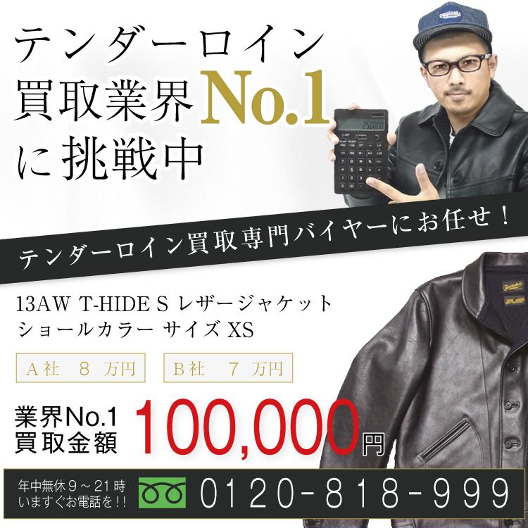 テンダーロイン高価買取 T-HIDE JKTホースハイドレザージャケットショールカラーXS高額査定