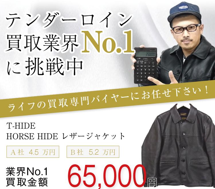 テンダーロイン T-HIDE HORSE レザージャケットの買取はブランド買取ライフにお任せ下さい!
