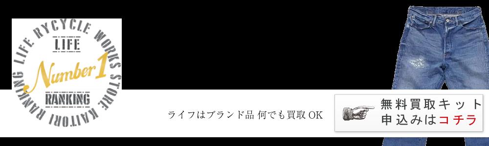 T-RIDERS E DAMAGE ダメージ加工デニムパンツ 3.5万円買取