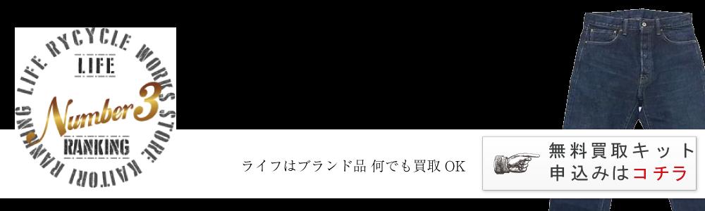 T-RIDERS E WASH デニムパンツ 1.4万円買取