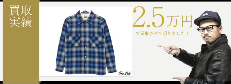 07AW TENDERLOINテンダーロインT-WOOL SHTシャツXS/青黒を2.5万円で買取させて頂きました。