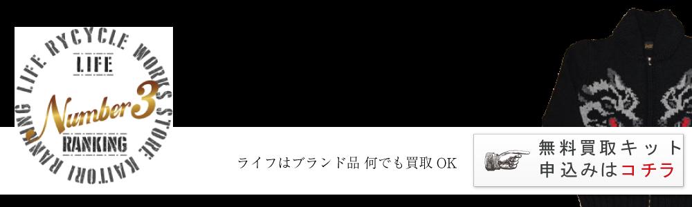 13AW 本店限定T-COWICHAN カウチンニット / SIZE:XS 7万円買取