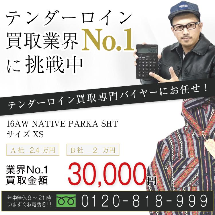 テンダーロイン高価買取 16AW native parka shtネイティブパーカーシャツ高額査定!お電話でのお問い合わせはコチラ!