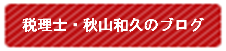 税理士・秋山和久のブログ