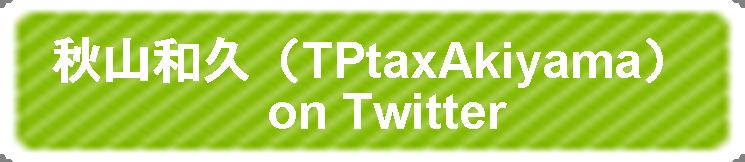 秋山和久(TPtaxAkiyama)onTwitter