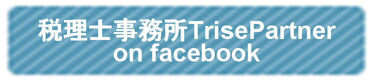 税理士事務所TrisePartner on facebook