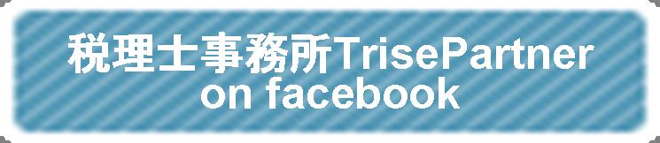 税理士事務所TrisePartner on facebook