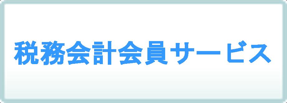 税務会計会員サービス