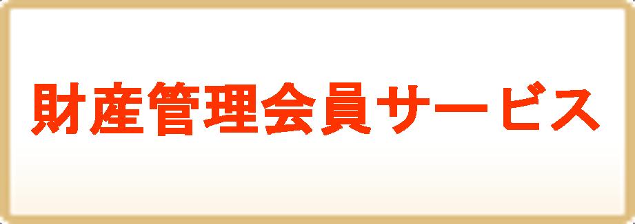財産管理会員サービス