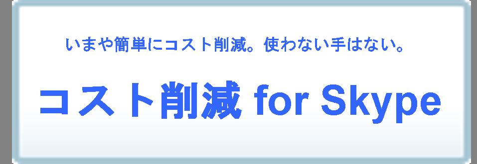 コスト削減forSkype