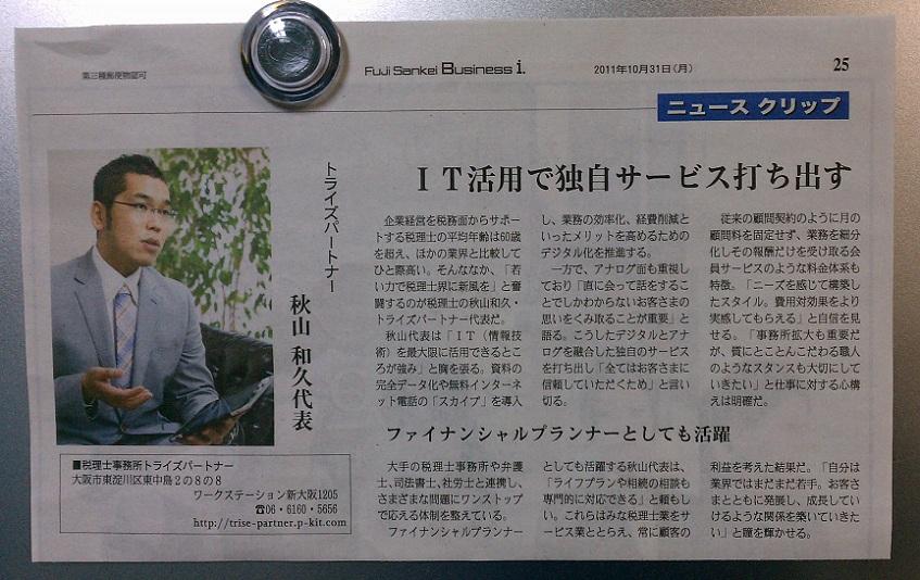 20111031フジサンケイビジネスアイ