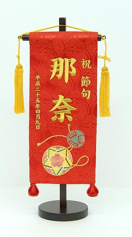 イ39刺繍名旗