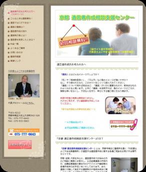 京都遺言書作成相談支援センター