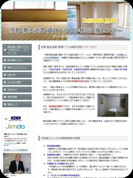 京都敷金返還・賃貸トラブル相談支援センター